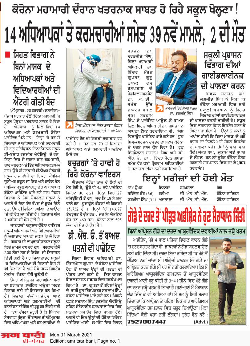 Amritsar Bani 3/1/2021 12:00:00 AM