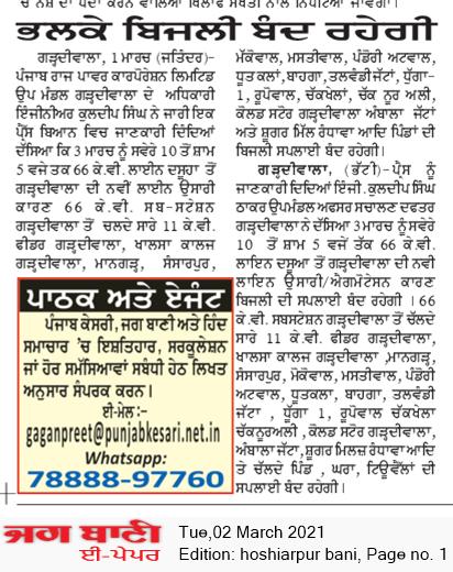 Hoshiarpur Bani 3/2/2021 12:00:00 AM