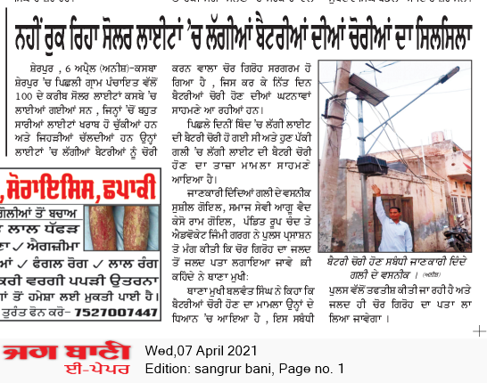 Sangrur Bani 4/7/2021 12:00:00 AM