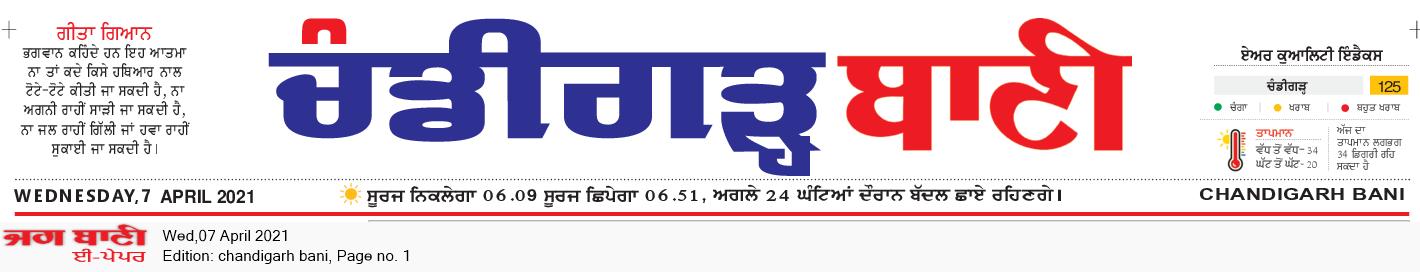 Chandigarh Bani 4/7/2021 12:00:00 AM