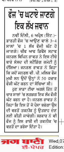 Amritsar Main 4/7/2021 12:00:00 AM