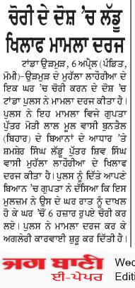 Hoshiarpur Bani 4/7/2021 12:00:00 AM
