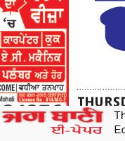 Chandigarh Bani 4/8/2021 12:00:00 AM
