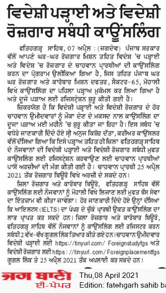Fatehgarh Sahib Bani 4/8/2021 12:00:00 AM