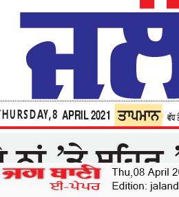 Jalandhar Bani 4/8/2021 12:00:00 AM