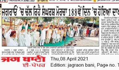 Jagraon Bani 4/8/2021 12:00:00 AM