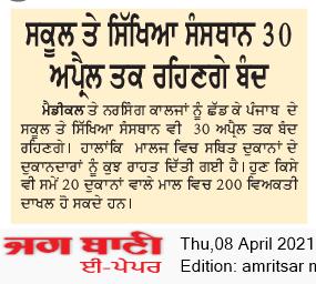 Amritsar Main 4/8/2021 12:00:00 AM