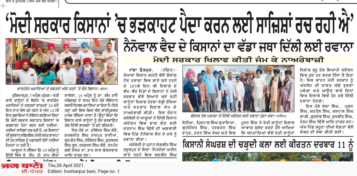 Hoshiarpur Bani 4/8/2021 12:00:00 AM