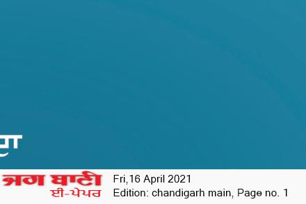 Chandigarh Main 4/16/2021 12:00:00 AM