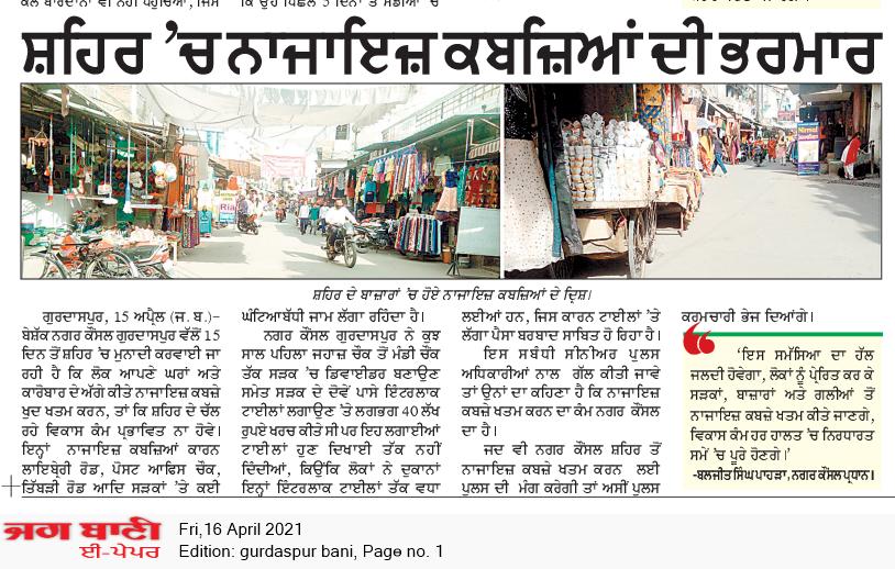 Gurdaspur Bani 4/16/2021 12:00:00 AM