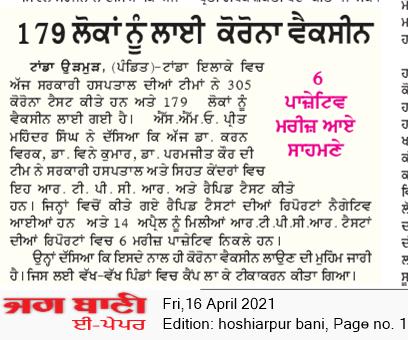 Hoshiarpur Bani 4/16/2021 12:00:00 AM