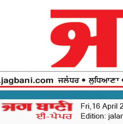 Jalandhar Main 4/16/2021 12:00:00 AM