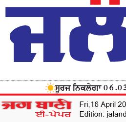 Jalandhar Bani 4/16/2021 12:00:00 AM