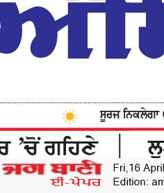 Amritsar Bani 4/16/2021 12:00:00 AM