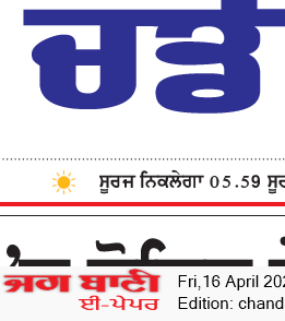 Chandigarh Bani 4/16/2021 12:00:00 AM