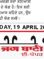 Chandigarh Bani 4/19/2021 12:00:00 AM