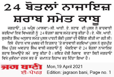 Jagraon Bani 4/19/2021 12:00:00 AM