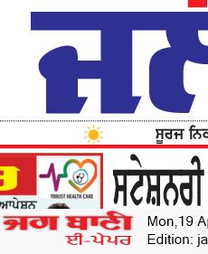 Jalandhar Bani 4/19/2021 12:00:00 AM