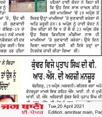 Amritsar Main 4/20/2021 12:00:00 AM