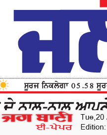 Jalandhar Bani 4/20/2021 12:00:00 AM