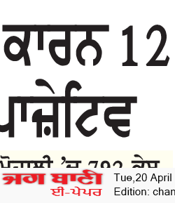 Chandigarh Bani 4/20/2021 12:00:00 AM