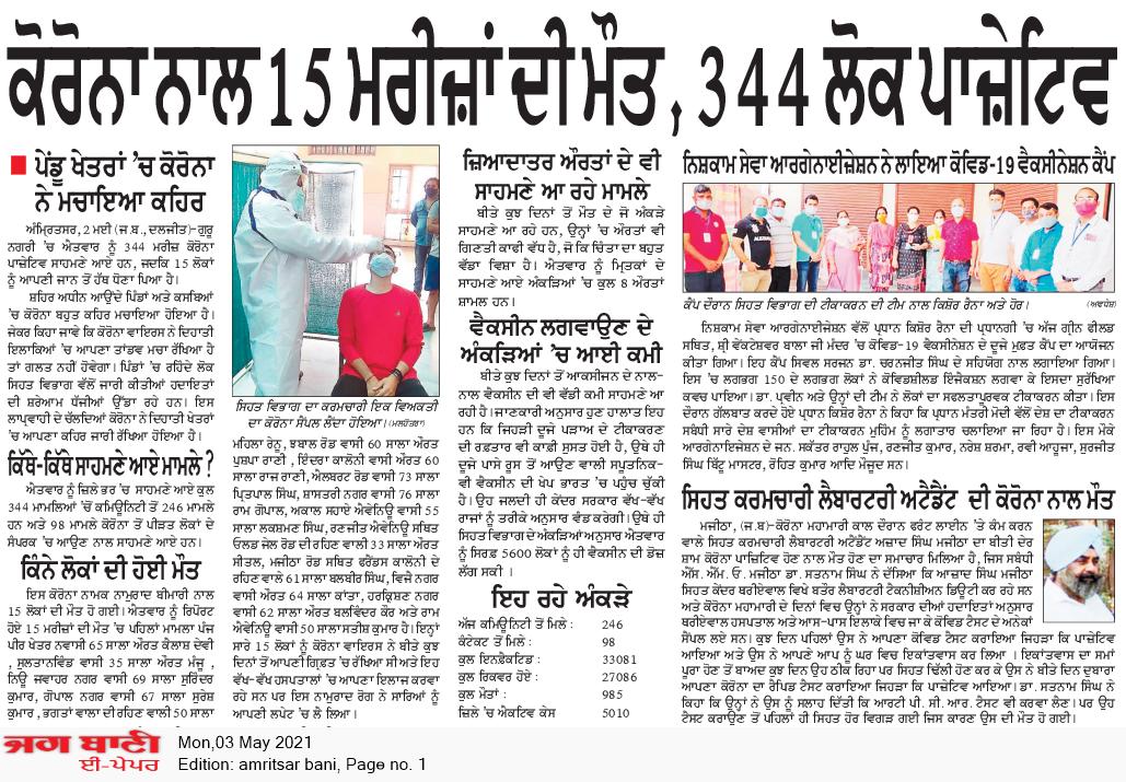 Amritsar Bani 5/3/2021 12:00:00 AM