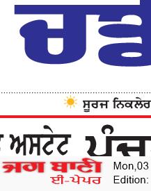 Chandigarh Bani 5/3/2021 12:00:00 AM