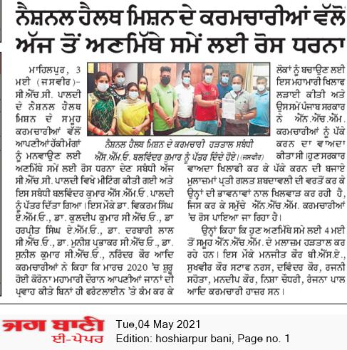 Hoshiarpur Bani 5/4/2021 12:00:00 AM