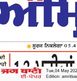 Amritsar Bani 5/4/2021 12:00:00 AM