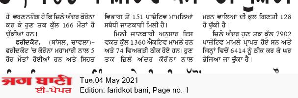 Faridkot Bani 5/4/2021 12:00:00 AM