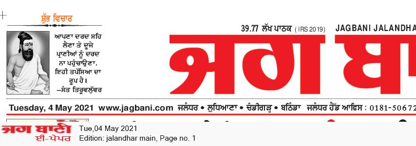 Jalandhar Main 5/4/2021 12:00:00 AM