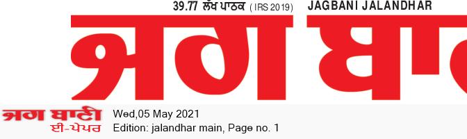Jalandhar Main 5/5/2021 12:00:00 AM