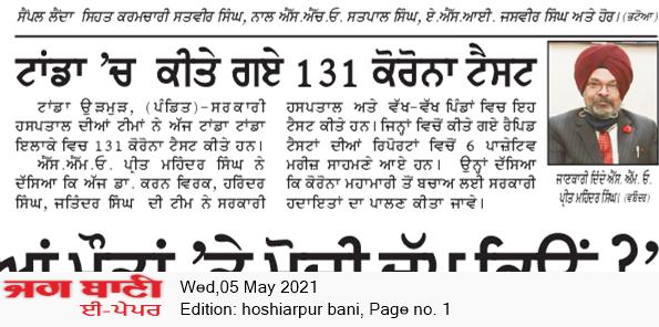 Hoshiarpur Bani 5/5/2021 12:00:00 AM
