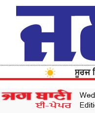 Jalandhar Bani 5/5/2021 12:00:00 AM