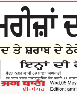 Amritsar Bani 5/5/2021 12:00:00 AM