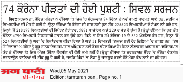 Tarntaran Bani 5/5/2021 12:00:00 AM
