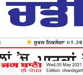 Chandigarh Bani 5/5/2021 12:00:00 AM