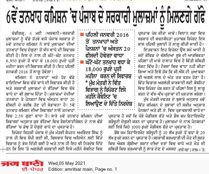 Amritsar Main 5/5/2021 12:00:00 AM