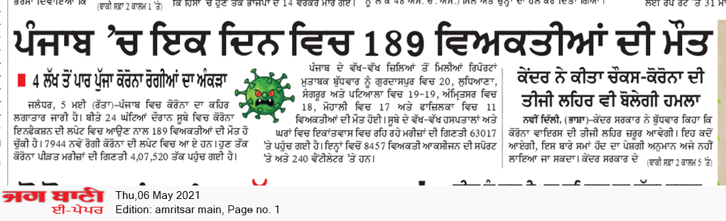 Amritsar Main 5/6/2021 12:00:00 AM