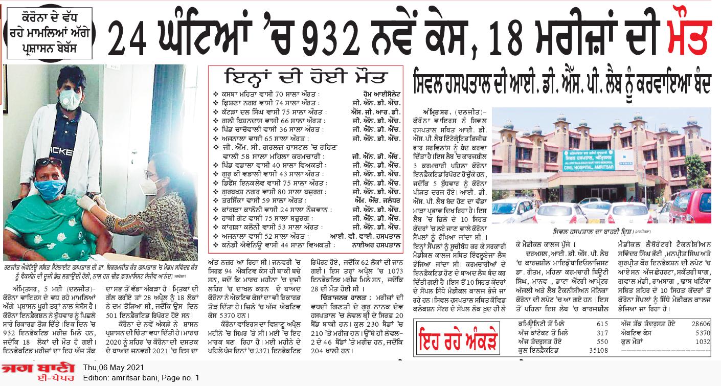 Amritsar Bani 5/6/2021 12:00:00 AM