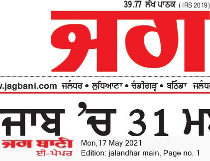 Jalandhar Main 5/17/2021 12:00:00 AM