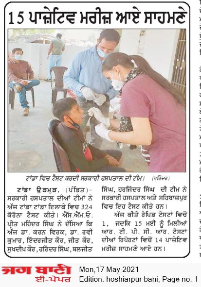 Hoshiarpur Bani 5/17/2021 12:00:00 AM