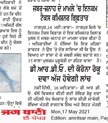 Amritsar Main 5/17/2021 12:00:00 AM