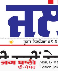 Jalandhar Bani 5/17/2021 12:00:00 AM