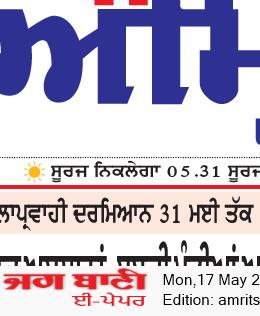 Amritsar Bani 5/17/2021 12:00:00 AM