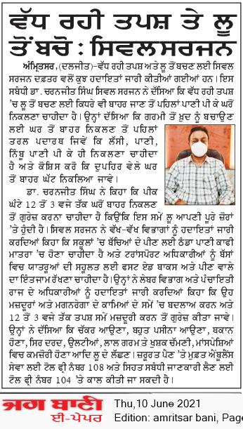 Amritsar Bani 6/10/2021 12:00:00 AM