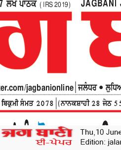 Jalandhar Main 6/10/2021 12:00:00 AM