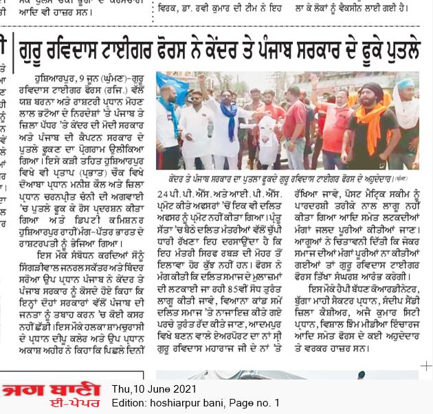 Hoshiarpur Bani 6/10/2021 12:00:00 AM