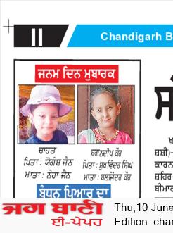 Chandigarh Bani 6/10/2021 12:00:00 AM