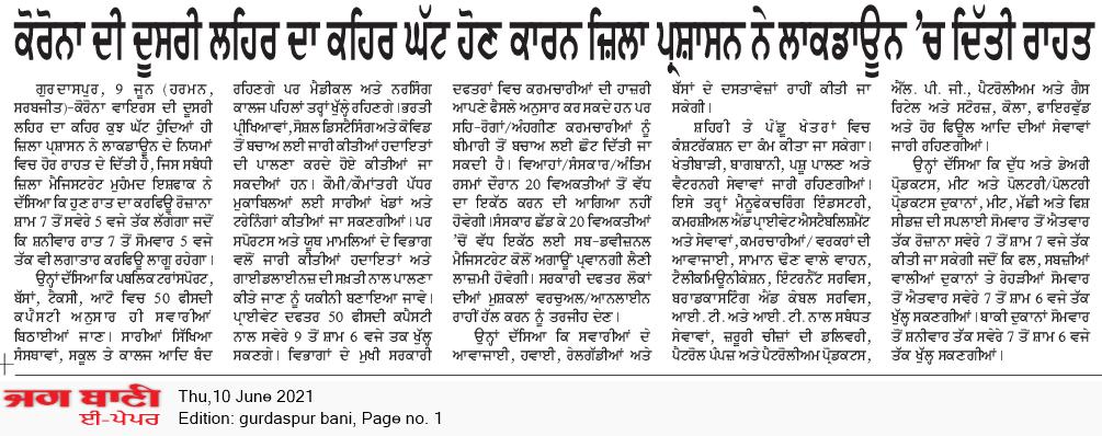 Gurdaspur Bani 6/10/2021 12:00:00 AM